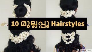 10 മുല്ലപ്പൂ  Hairstyles I Jasmine Hairstyles I Malayalam I Blush with ASH