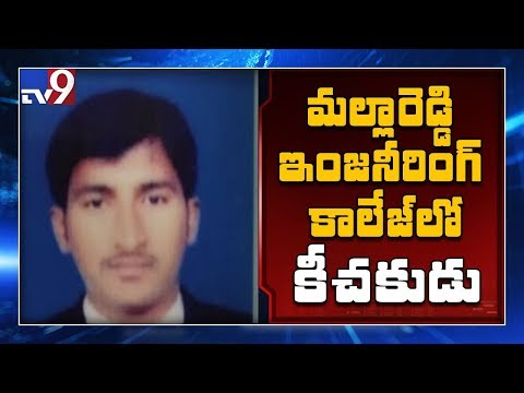 Hyderabad : Mallareddy Engineering student raped by lab in-charge - TV9