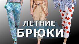 Брюки на лето Какие брюки выбрать чтобы быть модной