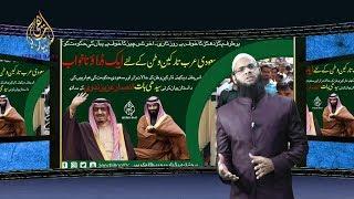 saudi arabia news in hindi