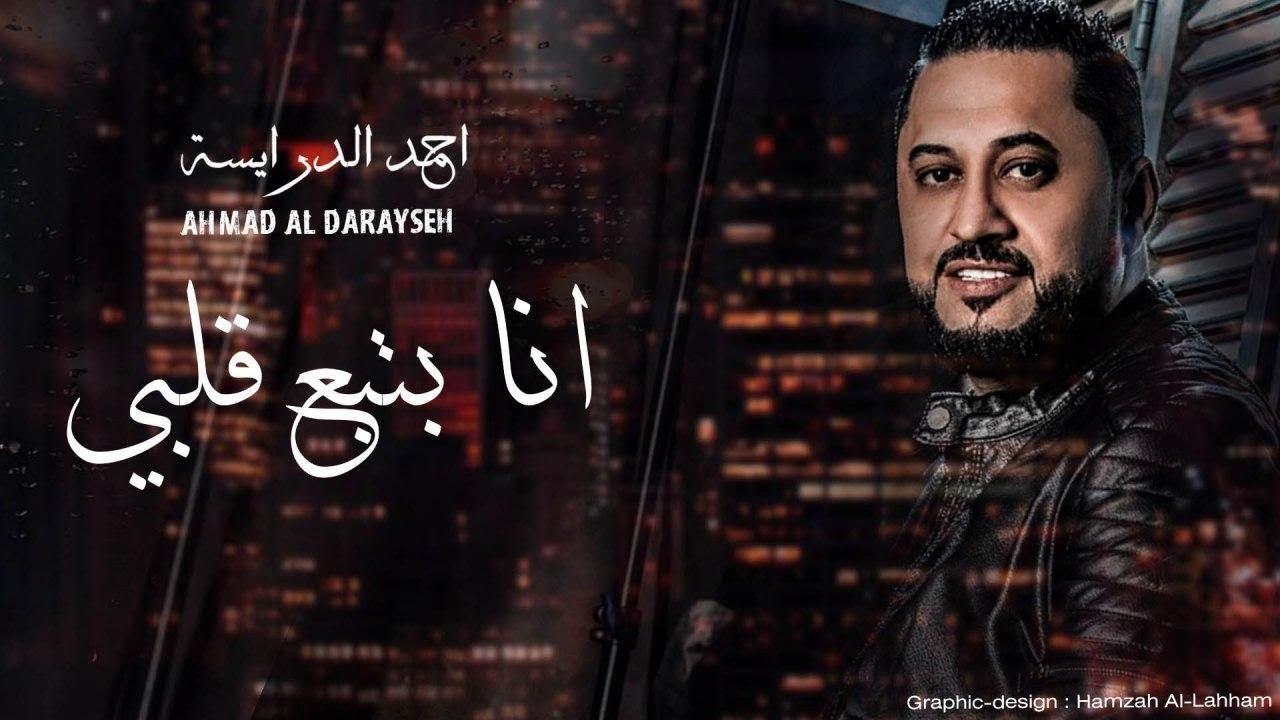 انا بتبع قلبي - احمد الدرايسة دبكات 2020 // Ahmad Al Daraiseh ana batba' galbi