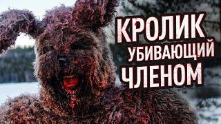 Обзор фильма 'Кролик Убивающий Членом' ['Ну погоди!' для взрослых]