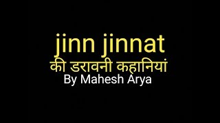 Horror stories in hindi.MAHESH ARYA.horror story.season-1-eps_9 jinn ek shraap ya dost