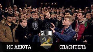 SLOVO: MC АНЮТА vs СПАСИТЕЛЬ   ХАРЬКОВ