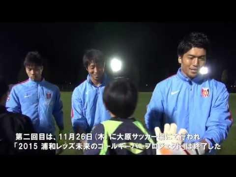 2015 浦和レッズ未来のゴールキ...