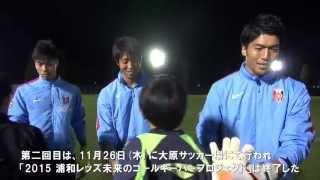 『2015 浦和レッズ未来のゴールキーパープロジェクト』に大谷、岩舘、福島が参加