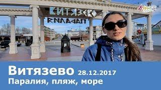 видео Зимний отдых в Анапе с детьми, Новый год 2018 с детьми на курорте Анапа