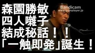 スーパーギタリスト、森園勝敏氏。 伝説のバンド、四人囃子結成の秘話を...