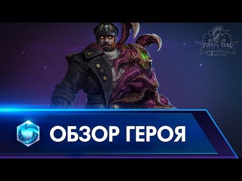 видео: Стуков - Обзор Героя | Русская озвучка | heroes of the storm