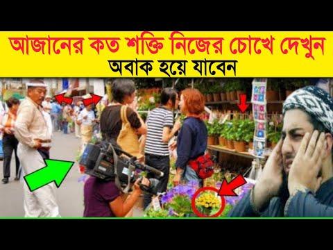 Miracle Of Azan || আজানের কত শক্তি তা নিজের চোখে দেখুন অবাক হয়ে যাবেন !Imformative Video About Azan