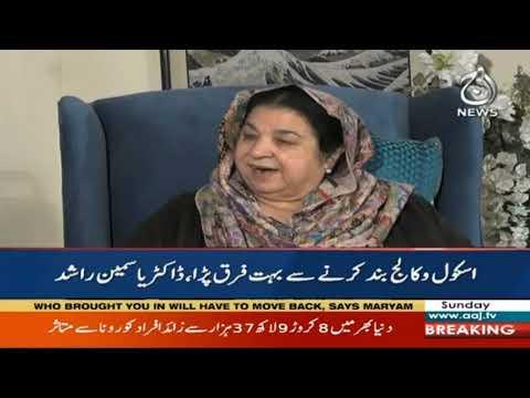 Bureau Report   27th December 2020   Aaj News