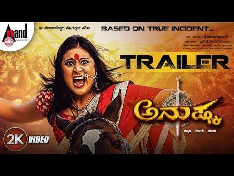 Anushka | Kannada New 2K Trailer 2019 | Amrutha | Rupesh Shetty | Devaraj Kumar | S.K.Gangadhar