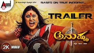 Anushka Kannada New 2K Trailer 2019 Amrutha Rupesh Shetty Devaraj Kumar S K Gangadhar
