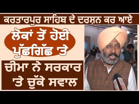 Harpal Cheema ने Kartarpur Sahib से लौटे लोगों से हुई पूछताछ को लेकर सरकार पर उठाए सवाल