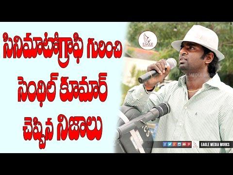 Senthil Kumar About Cinematography | Senthil Kumar Speech About Bahubali | Jntu | Eagle Media Works