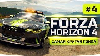 ПОЛУЧИТСЯ ЛИ СДЕЛАТЬ 500 КМ/Ч? ● Forza Horizon 4 #4
