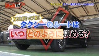 決め方TV「タクシーのルートの決め方」!