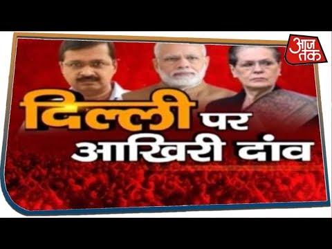 Delhi Election 2020: