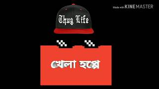 Free thug life music  without copy strike