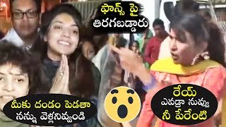 Kajal Aggarwal and Manchu Lakshmi Fires on Public | Tollywood Latest Video | Telugu Varthalu