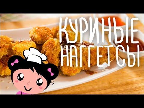 Рецепт Как приготовить Куриные Наггетсы - Готовим с Хоней