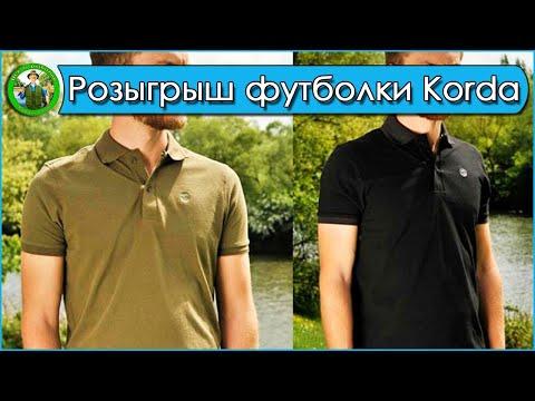 Розыгрыш футболки Korda Polo Shirt - СТРИМ