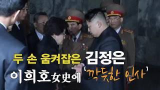 NocutView - 두 손 움켜잡은 김정은, 이희호 여사에 '깍듯한 인사'