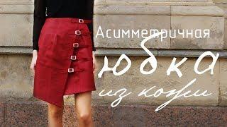 Асимметричная юбка с ремешками из кожи | DIY | Asymmetrical leather skirt with straps|