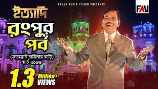 Ityadi - ইত্যাদি | Hanif Sanket | Rangpur episode 2013 | Fagun Audio Vision