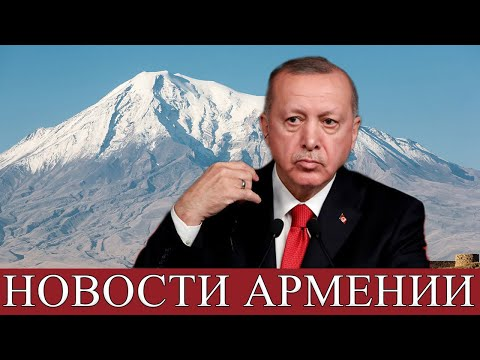 Турция должна передать Армении территории! Армяно-грузинский скандал! ВАЖНЫЕ новости!