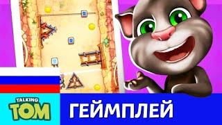 Мой Говорящий Том - Гид по мини-играм 2 screenshot 2