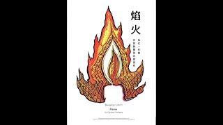 《焰火》Flame - Singapore Chinese Orchestra 新加坡华乐团
