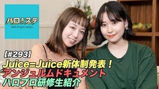 Juice=Juice 新体制発表!、アンジュルム 和田彩花 卒業スペシャルvol.1...