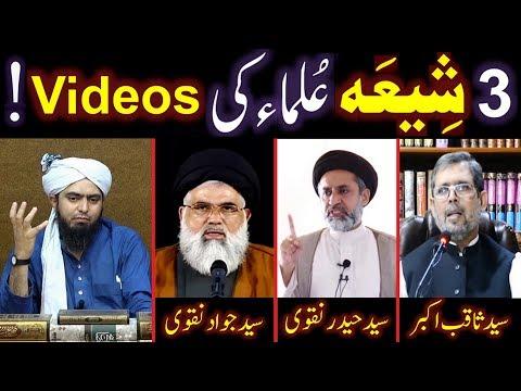 Dawat-e-TAOHEED Peh SHIAH Kay 3-ULMA Ki 3-Video CLIPS ! (Recommended By Engineer Muhammad Ali Mirza)