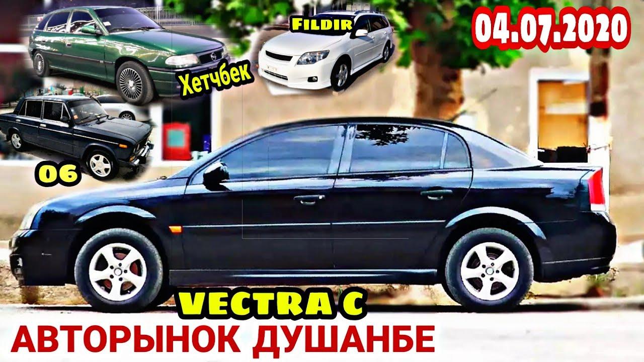 АВТОРЫНОК ДУШАНБЕ!!!(04.07.2020)Цена Opel Vectra C, Ваз 21099, 09, 06, Хетчбек, Tayota Fildir, Carol