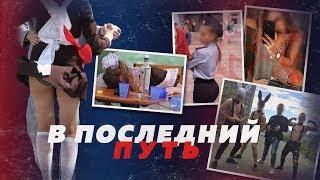 ПОСЛЕДНИЙ ЗВОНОК. ТРЭШ И УГАР! // Алексей Казаков