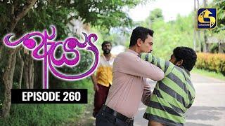 Aeya Episode 260|| ''ඇය ''  || 05th JUNE 2021 Thumbnail