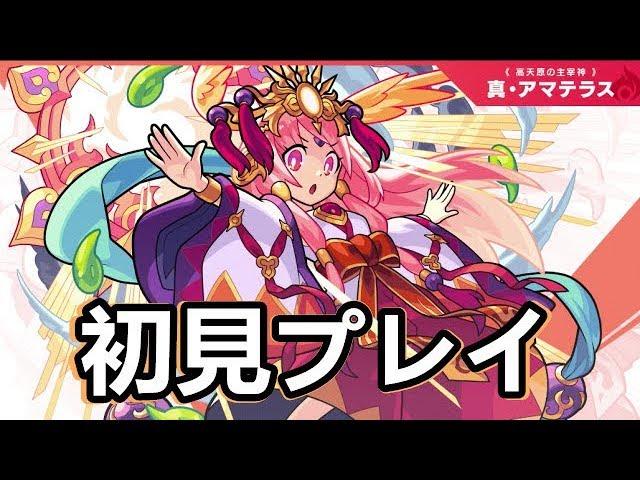 【モンスト】超究極真アマテラス!初見プレイ!!| monster strike 怪物彈珠