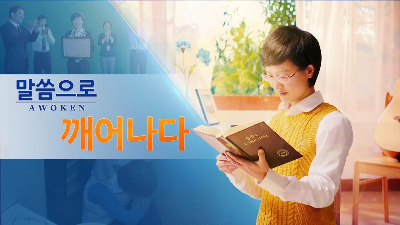 기독교 영상 <말씀으로 깨어나다> 하나님께서 '명예'와 '이익'의 사슬에서 구원해 주시다