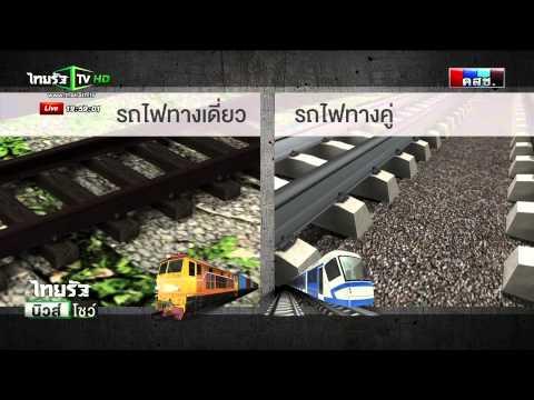 Immersive : ทำไม? ต้องรถไฟทางคู่