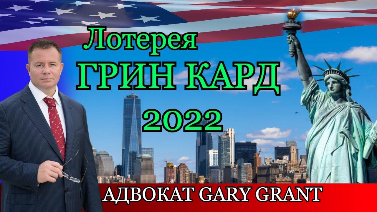 ГРИН КАРД 2022 !!! КОГДА НАЧАЛО ЛОТЕРЕИ!? Адвокат Gary Grant