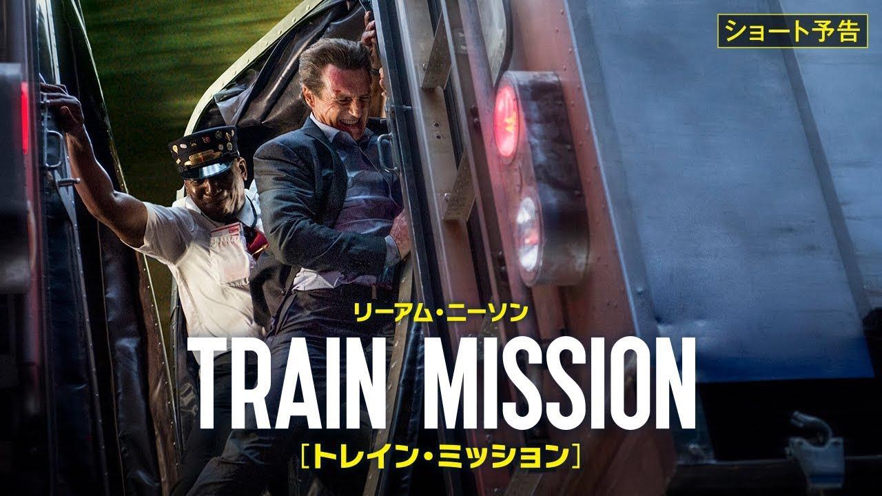 【公式】『トレイン・ミッション』大ヒット上映中!/特報