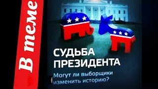 видео Выборщики назовут президента США