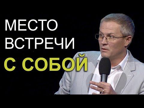 Место встречи с собой. Проповедь Александра Шевченко 2019