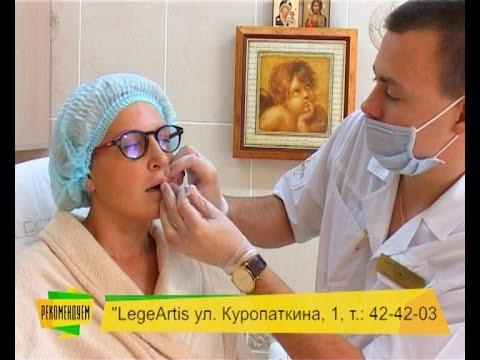 "РЕКомендуем! Клиника ""LegeArtis"""