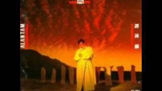 愛的逃兵 (Oi Dik Tou Bing) - Alan Tam Wing Lun (譚詠麟)