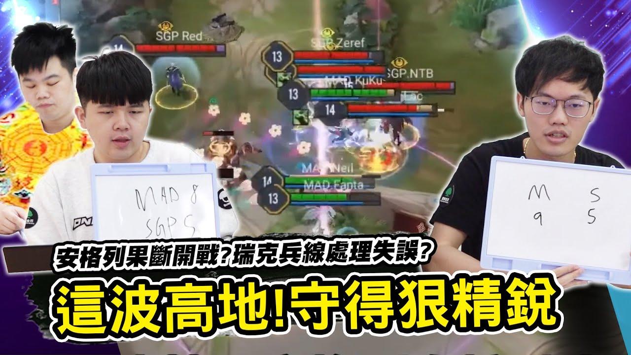 ONE Team 傳說對決 APL會戰分析 | 高地塔精彩攻防戰《這鍋誰來揹》 Feat.KID ep.17