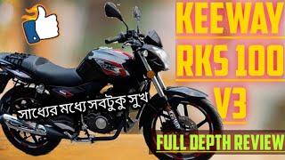 Keeway RKS 100 V3 Full Review.১০০ সি সি অসাধারন একটি মটরসাইকেলFull specification.