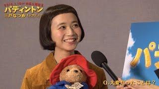 世界中で愛される「パディントン」が実写映画化! 日本語吹き替え版で初...
