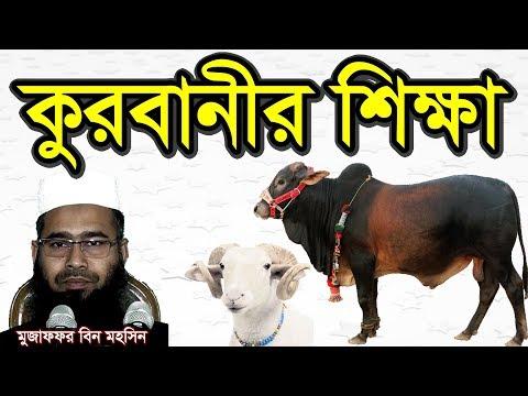 Bangla Waz 2017 কুরবানীর শিক্ষা Qurbani Shikkha by Mujaffor bin Mohsin | Free Bangla Waz | Qurbani
